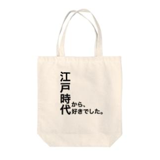 江戸時代から、好きでした。 Tote bags