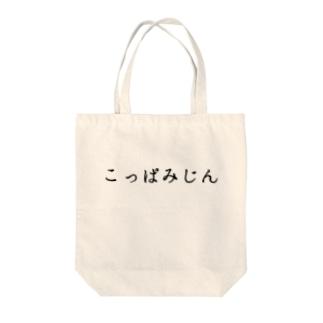 こっぱみじん Tote bags