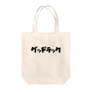 グッドラック Tote bags