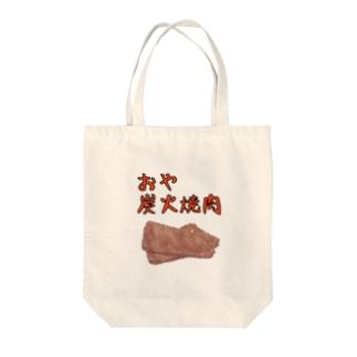 食べ物ギャグ販売所のおや炭火焼肉(焼肉) Tote bags