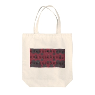 粗茶 Tote bags
