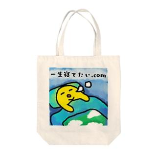 一生寝てたい.com Tote bags