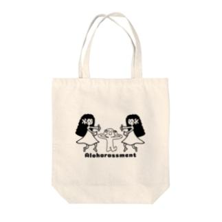 アロハラスメント(モノ) Tote bags