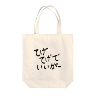 宮崎弁グッズ(てげてげでいいがー) Tote bags
