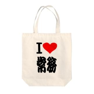 アイ ハート 常務 ( I  Love 常務  ) Tote bags