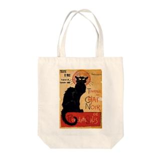 テオフィル・スタンラン『 黒猫 』 Tote bags