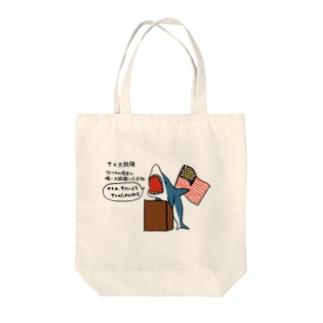 サメ大統領 いたらいいな図鑑 Tote bags