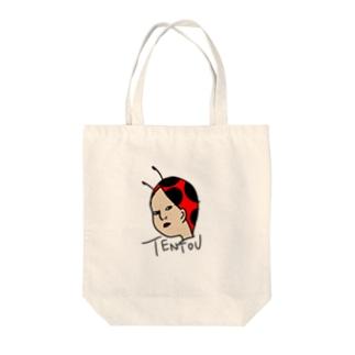 天道さん Tote bags