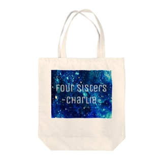 UNiVERSE-charlie- Tote bags