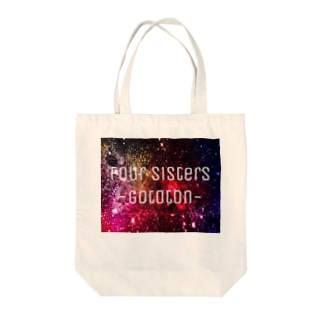 UNiVERSE-gototon- Tote bags