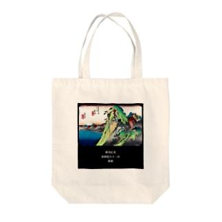 歌川広重『 東海道五十三次 箱根 』 Tote bags