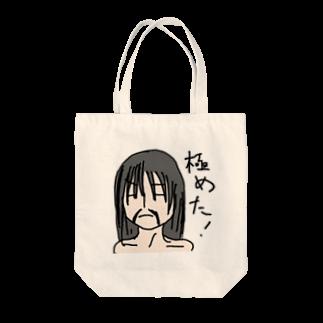 mana02のひげ奥義 極めた! Tote bags