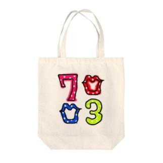 7030くちびるドット Tote bags