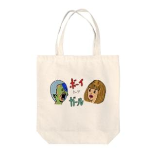 ボーイミーツガール Tote bags