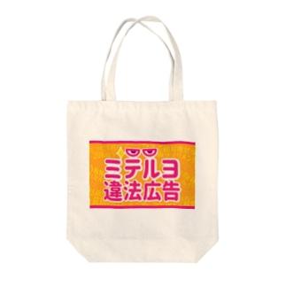 ミテルヨ違法広告 Tote bags