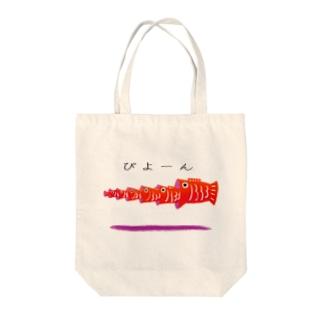 ぴよーん鯉のぼり Tote bags