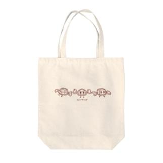 ちょこまかふしぎ Tote bags