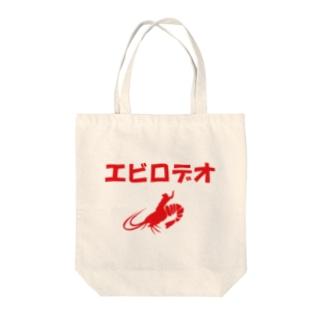 エビロデオ Tote bags
