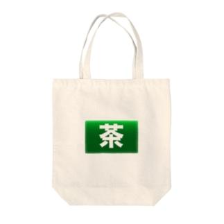 お茶っ子 Tote bags