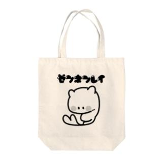 対象:ぜんねんれい Tote bags