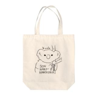 KAWAIKUNAIコアラ Tote bags
