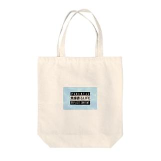 焦燥着るLIFE Tote bags