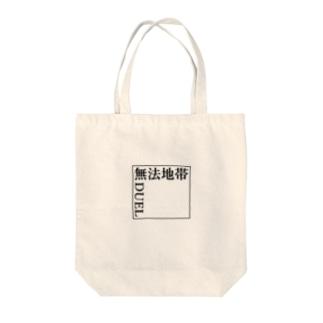 無法地帯DEUL Tote bags