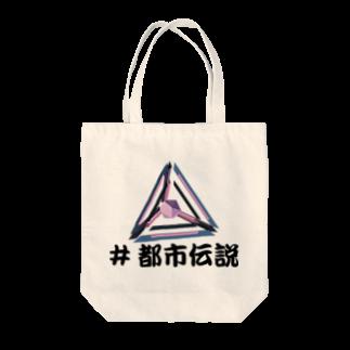 あぶ(absolute119966)のVery Rare Linkamp Tote bags