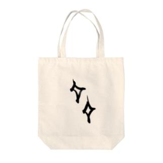 筆キラキラ感 Tote bags