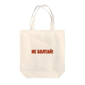 「しゃべるな!」 Tote bags