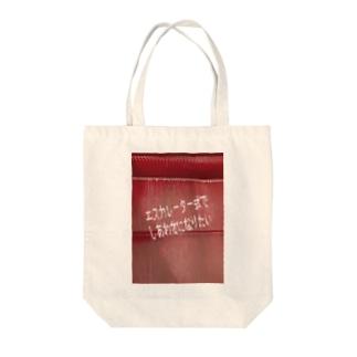 エスカレーター式でお願い Tote bags