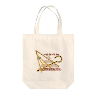 エジプトへ行こう Tote bags