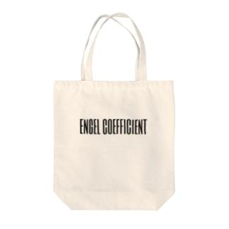 エンゲル係数 Tote bags