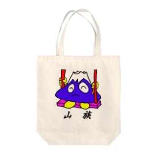 山族② Tote bags