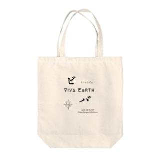 ビバ地球 Tote bags