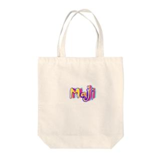 まじ。 Tote bags