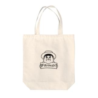 Farmer -農家のおじさん- Tote bags