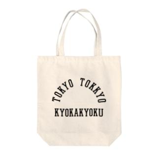 TOKYO TOKKYO KYOKAKYOKU (東京特許許可局) Tote bags