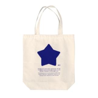 青 Tote bags