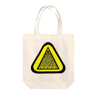 秘密結社出没注意 Tote bags