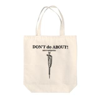 適当にやるな Tote bags