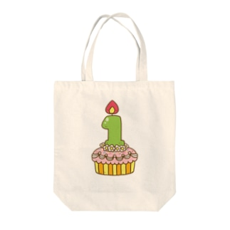 Happy Birthday 1歳! Tote bags