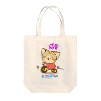 すずにゃん 三輪車(文字アリ) Tote bags