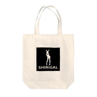 SHIRIGAL(黒ボックスロゴシリーズ) Tote bags