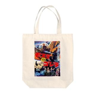 『 モスラ対ゴジラのポスター 』 Tote bags