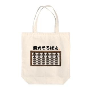 柴犬そろばん(黒柴) Tote bags