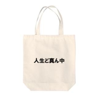 ノリノリシリーズ 人生ど真ん中 Tote bags