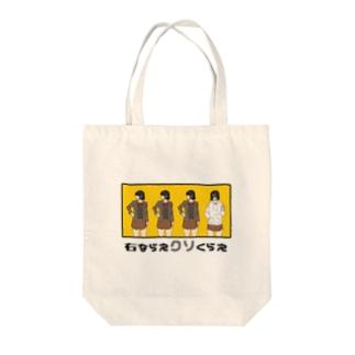 右ならえクソくらえ Tote bags