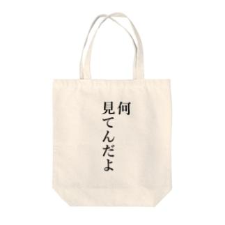 人の目線が嫌いな人のための品 Tote bags