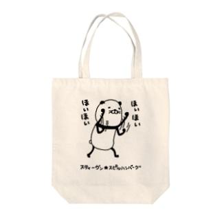 パンダス2 Tote bags